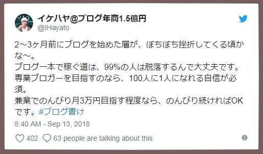 f:id:ayafumi-rennzaki:20180914155623j:plain