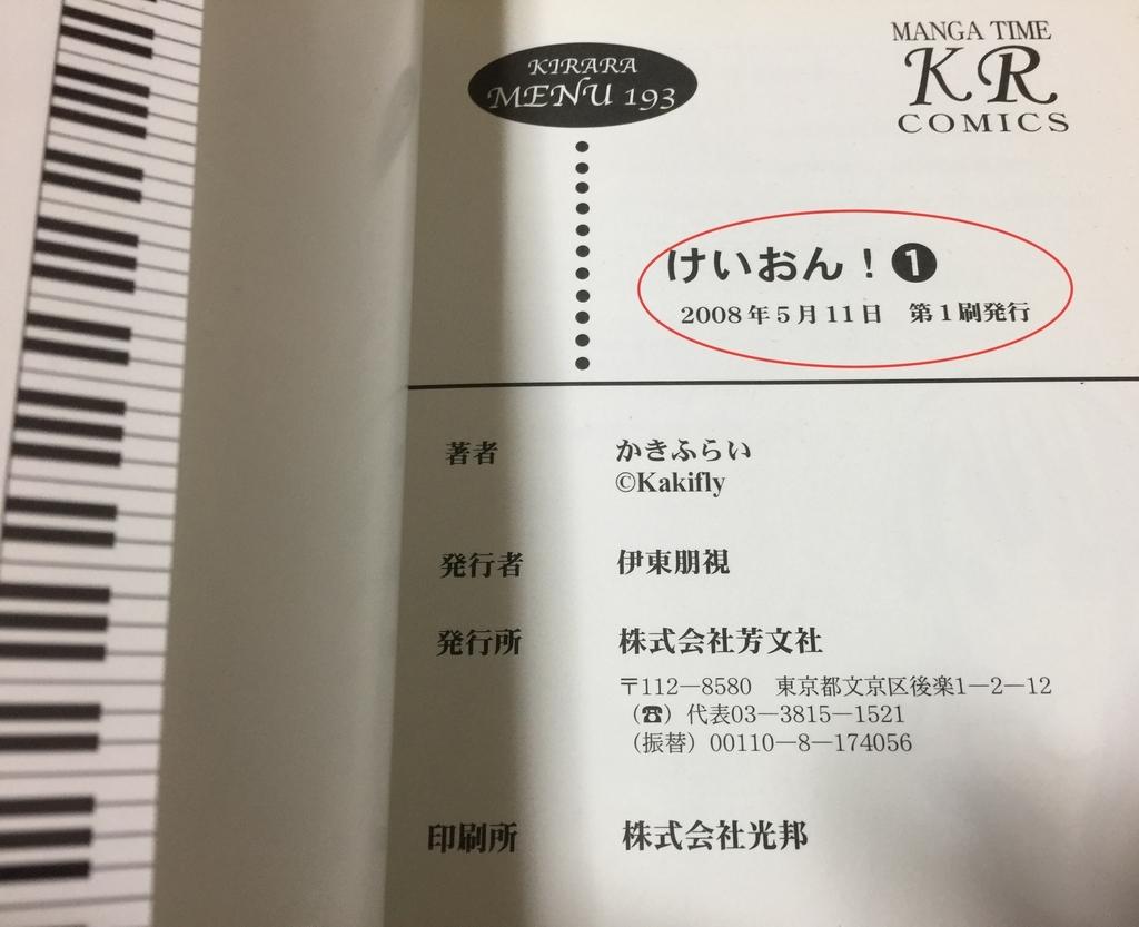 f:id:ayafumi-rennzaki:20180929083810j:plain