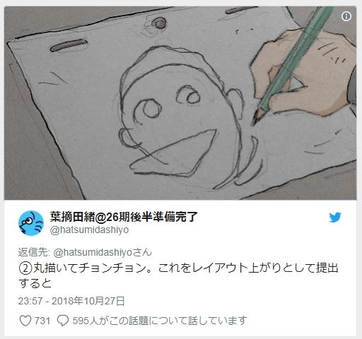 f:id:ayafumi-rennzaki:20181101144535j:plain