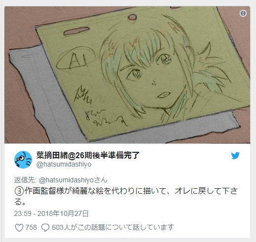 f:id:ayafumi-rennzaki:20181101144617j:plain