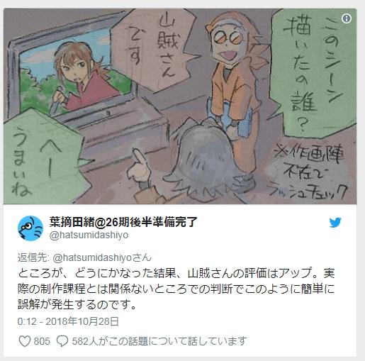 f:id:ayafumi-rennzaki:20181101144646j:plain