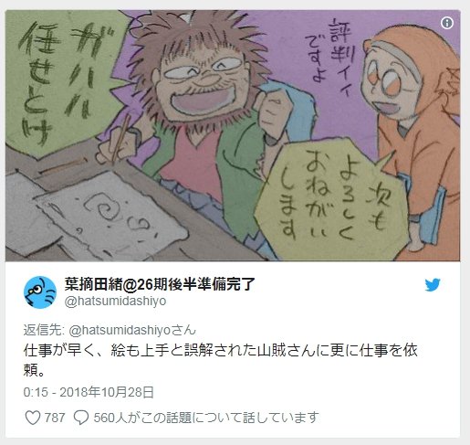f:id:ayafumi-rennzaki:20181101144703j:plain