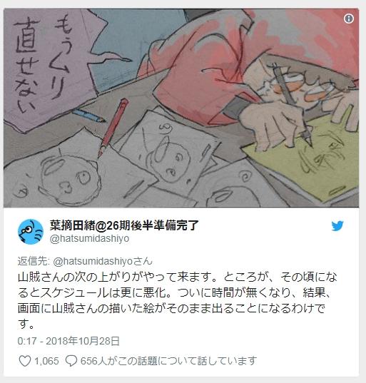f:id:ayafumi-rennzaki:20181101144718j:plain
