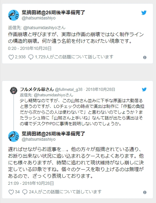 f:id:ayafumi-rennzaki:20181101144731j:plain