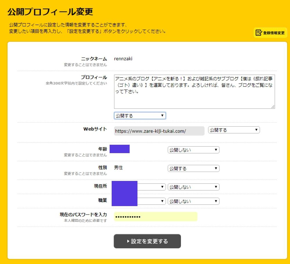 f:id:ayafumi-rennzaki:20181106162056j:plain
