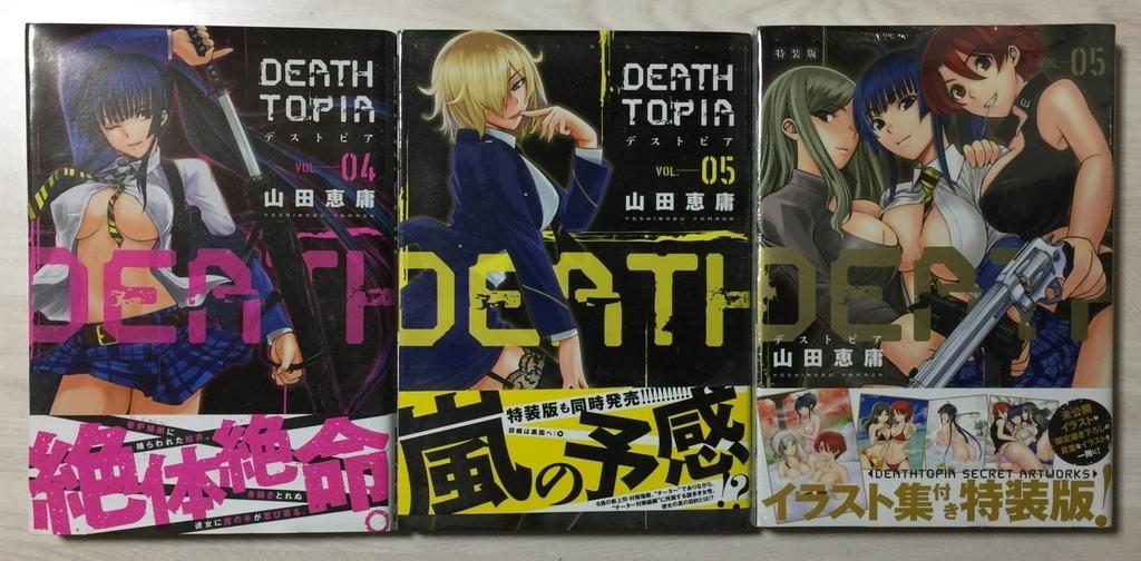 DEATHTOPIA表紙2