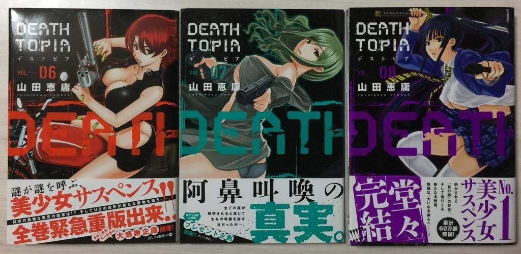 DEATHTOPIA表紙3