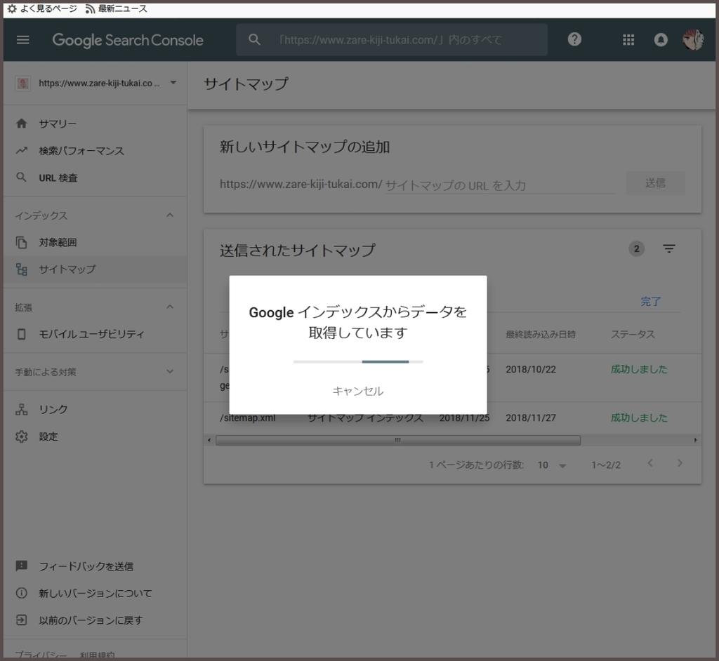 f:id:ayafumi-rennzaki:20181129101412j:plain