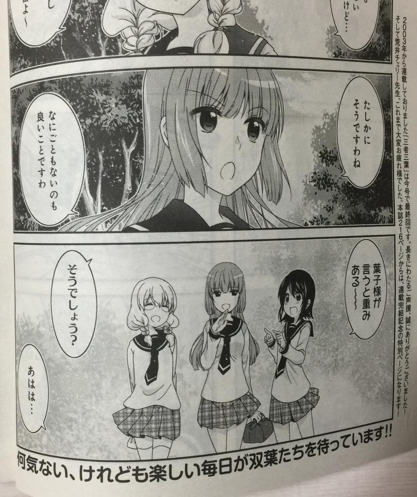 f:id:ayafumi-rennzaki:20181209133721j:plain