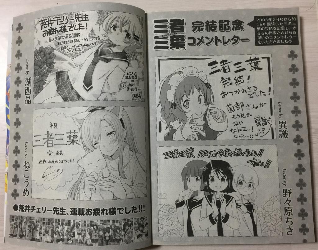 f:id:ayafumi-rennzaki:20181209134930j:plain