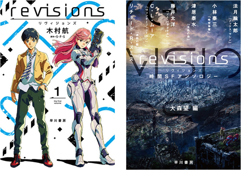 evisions リヴィジョンズ