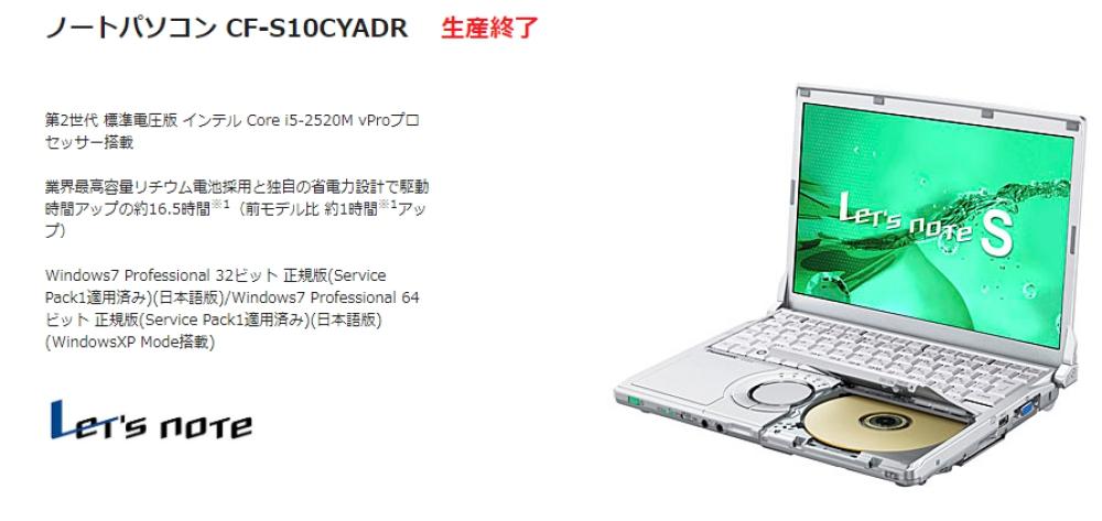 ノートパソコン CF-S10CYADR