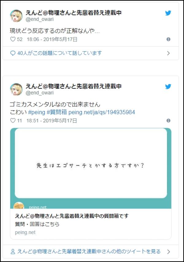 f:id:ayafumi-rennzaki:20190520024901j:plain