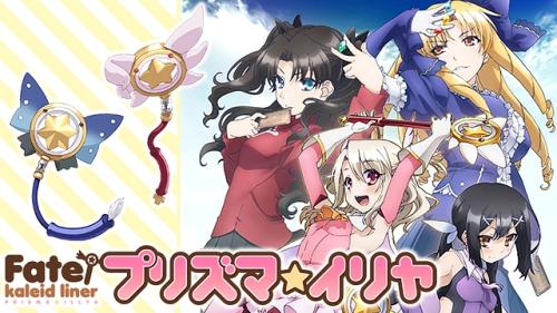 Fate/kaleid liner プリズマ☆イリヤ シリーズ<