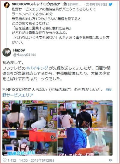 f:id:ayafumi-rennzaki:20190823021251j:plain