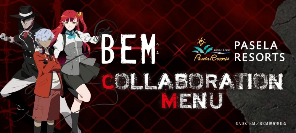 BEM、BEM製作委員会