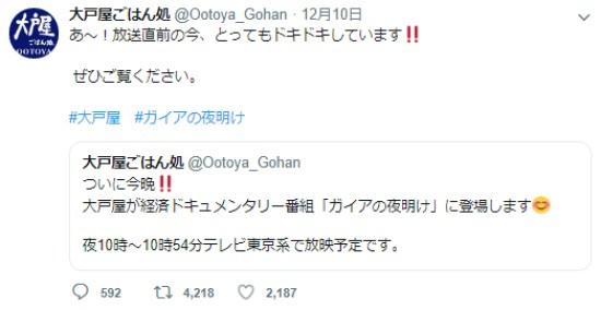 f:id:ayafumi-rennzaki:20191214035506j:plain
