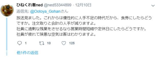 f:id:ayafumi-rennzaki:20191214040806j:plain