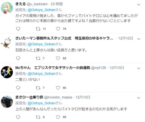 f:id:ayafumi-rennzaki:20191214040816j:plain