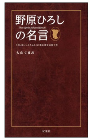 双葉社公式「野原ひろしの名言」