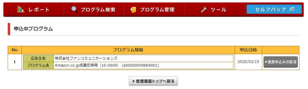 f:id:ayafumi-rennzaki:20200315205319j:plain