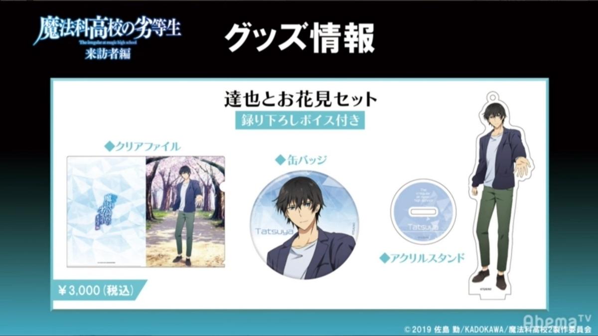 f:id:ayafumi-rennzaki:20200322202753j:plain