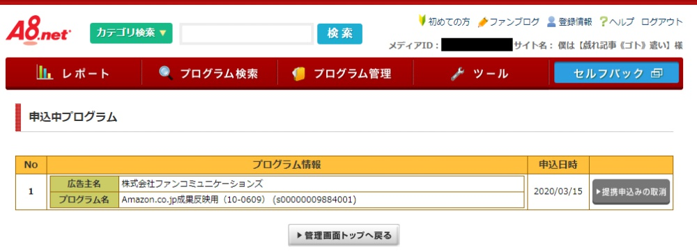 f:id:ayafumi-rennzaki:20200428220229j:plain
