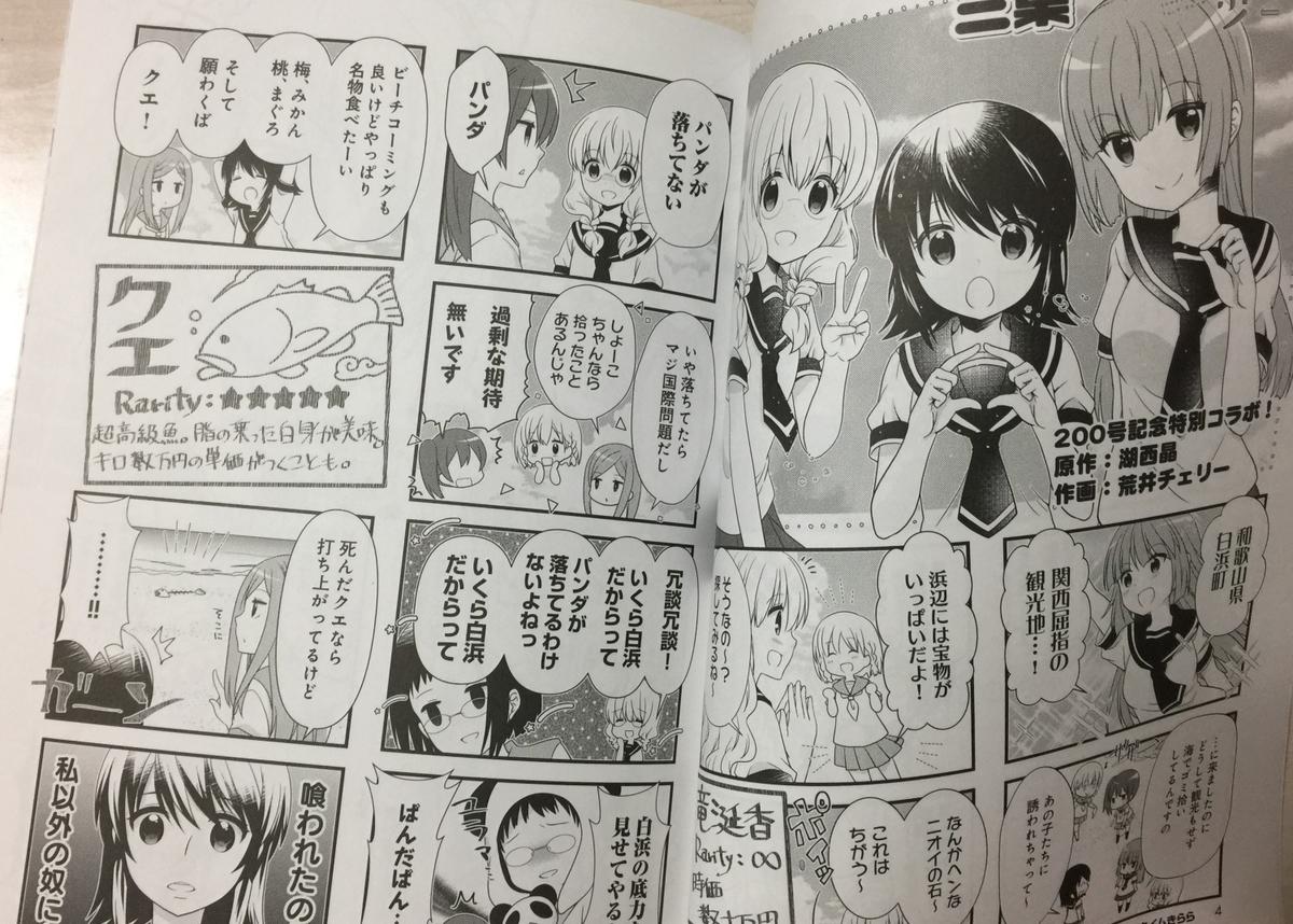f:id:ayafumi-rennzaki:20200611140651j:plain