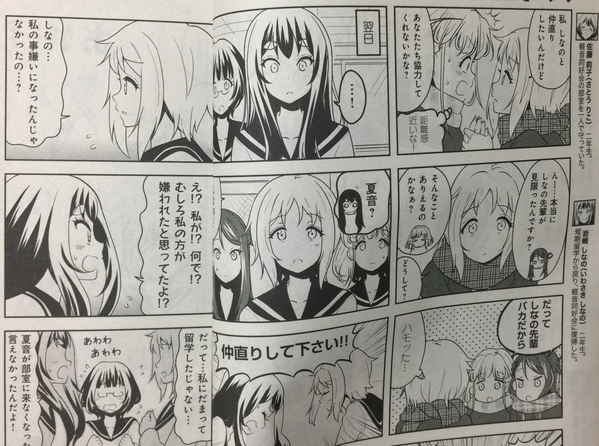 f:id:ayafumi-rennzaki:20200611144645j:plain