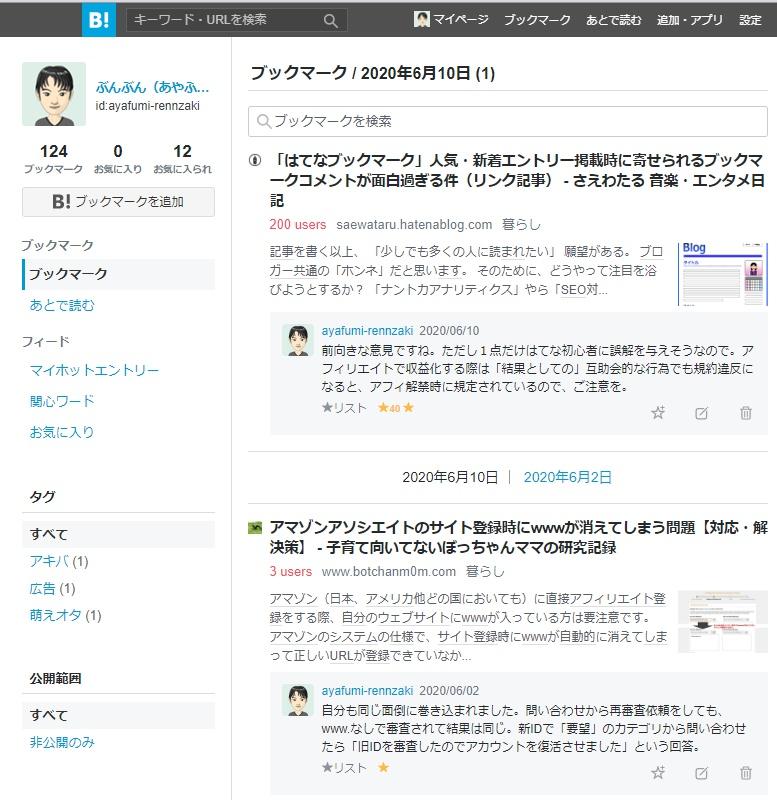 f:id:ayafumi-rennzaki:20200612154438j:plain