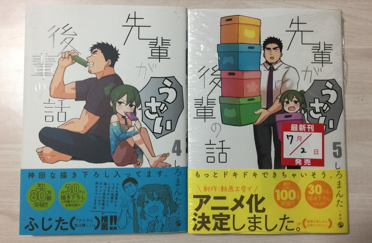 f:id:ayafumi-rennzaki:20200704131347j:plain
