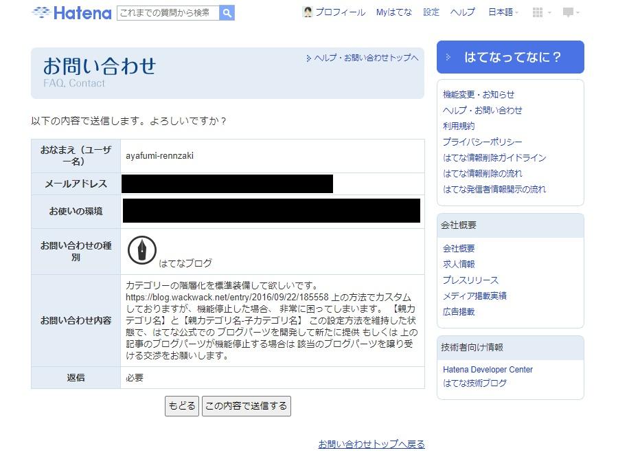 f:id:ayafumi-rennzaki:20200707084717j:plain