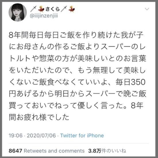 f:id:ayafumi-rennzaki:20200708212106j:plain