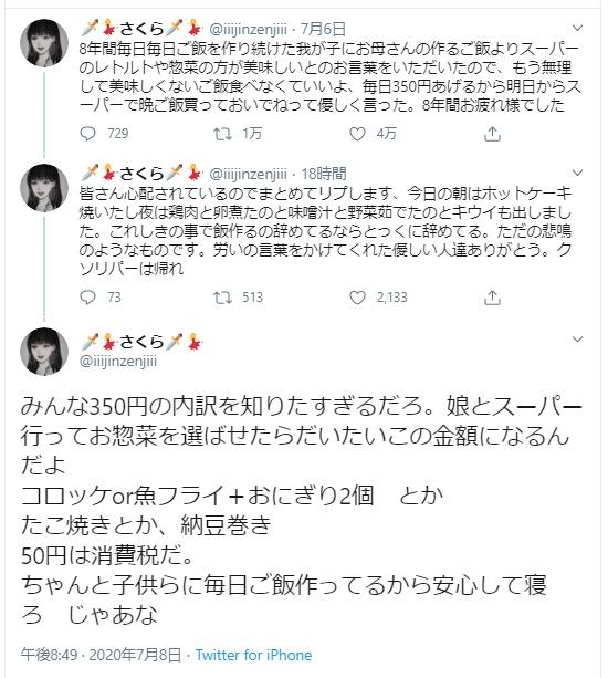 f:id:ayafumi-rennzaki:20200708212514j:plain