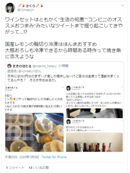 f:id:ayafumi-rennzaki:20200708213723j:plain