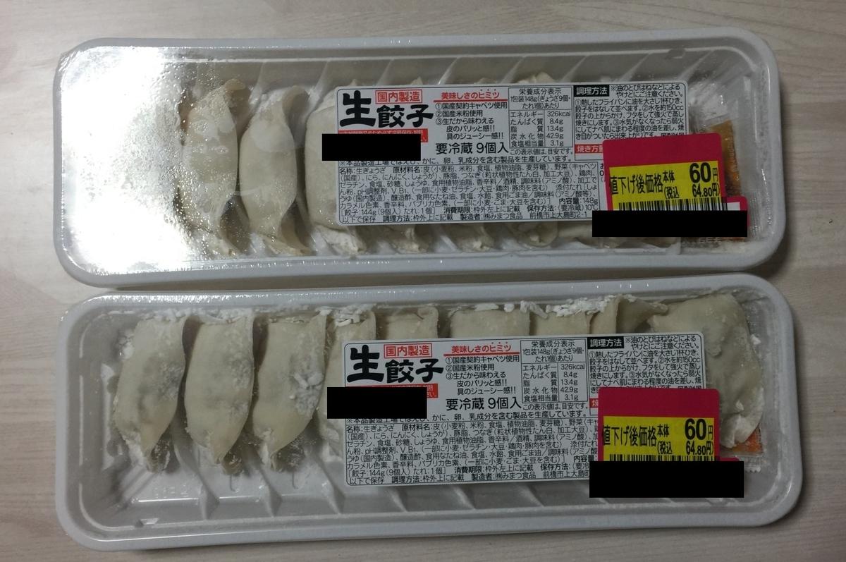 f:id:ayafumi-rennzaki:20200712061822j:plain
