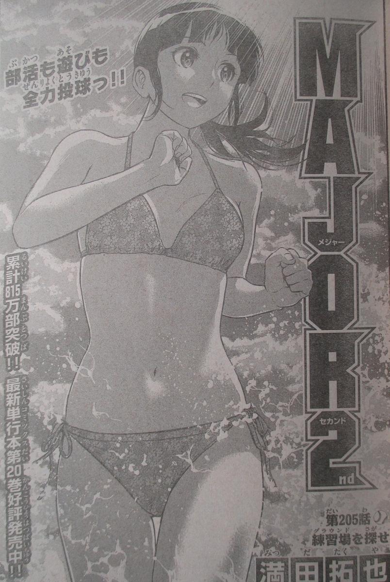 f:id:ayafumi-rennzaki:20200819202312j:plain