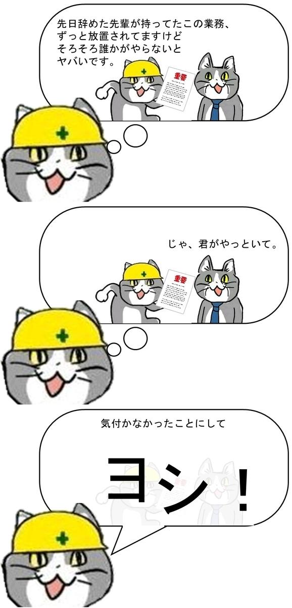 f:id:ayafumi-rennzaki:20200913203315j:plain