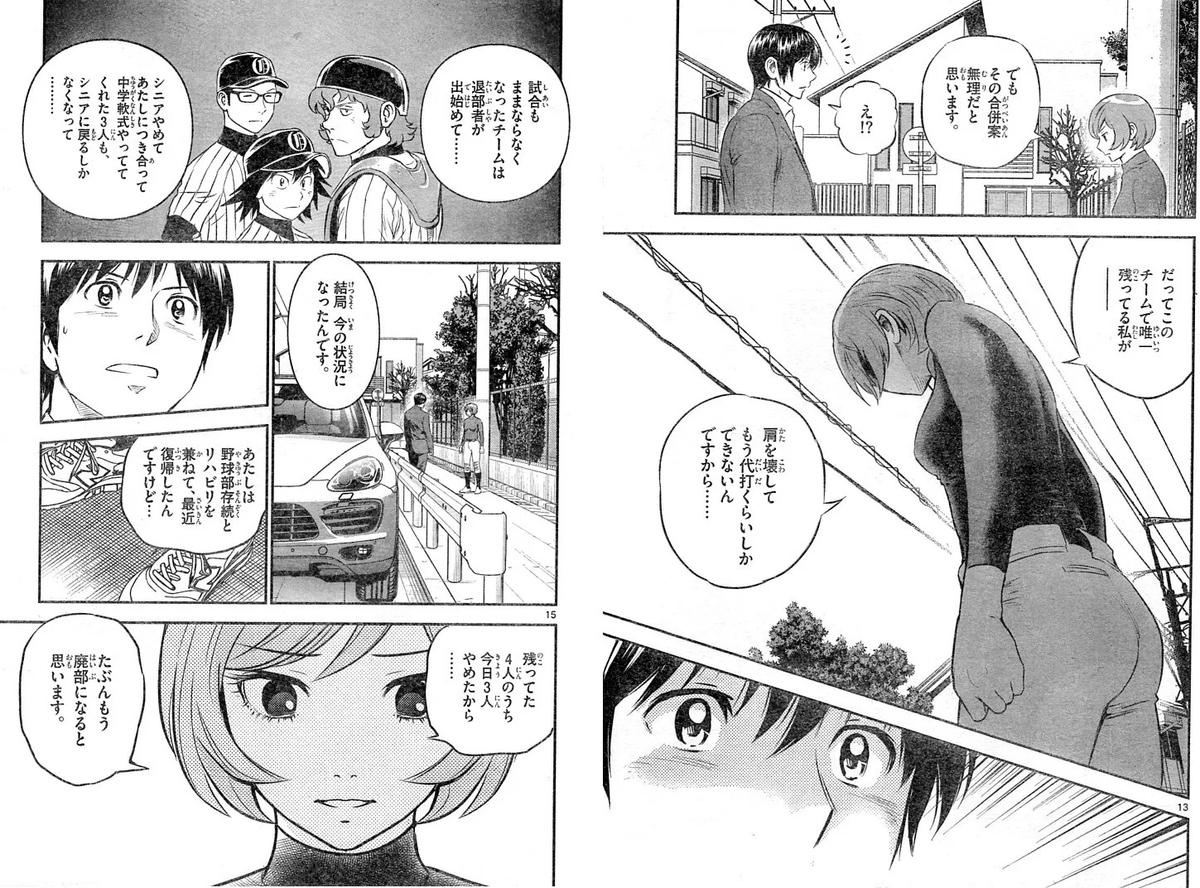 f:id:ayafumi-rennzaki:20201008055942j:plain