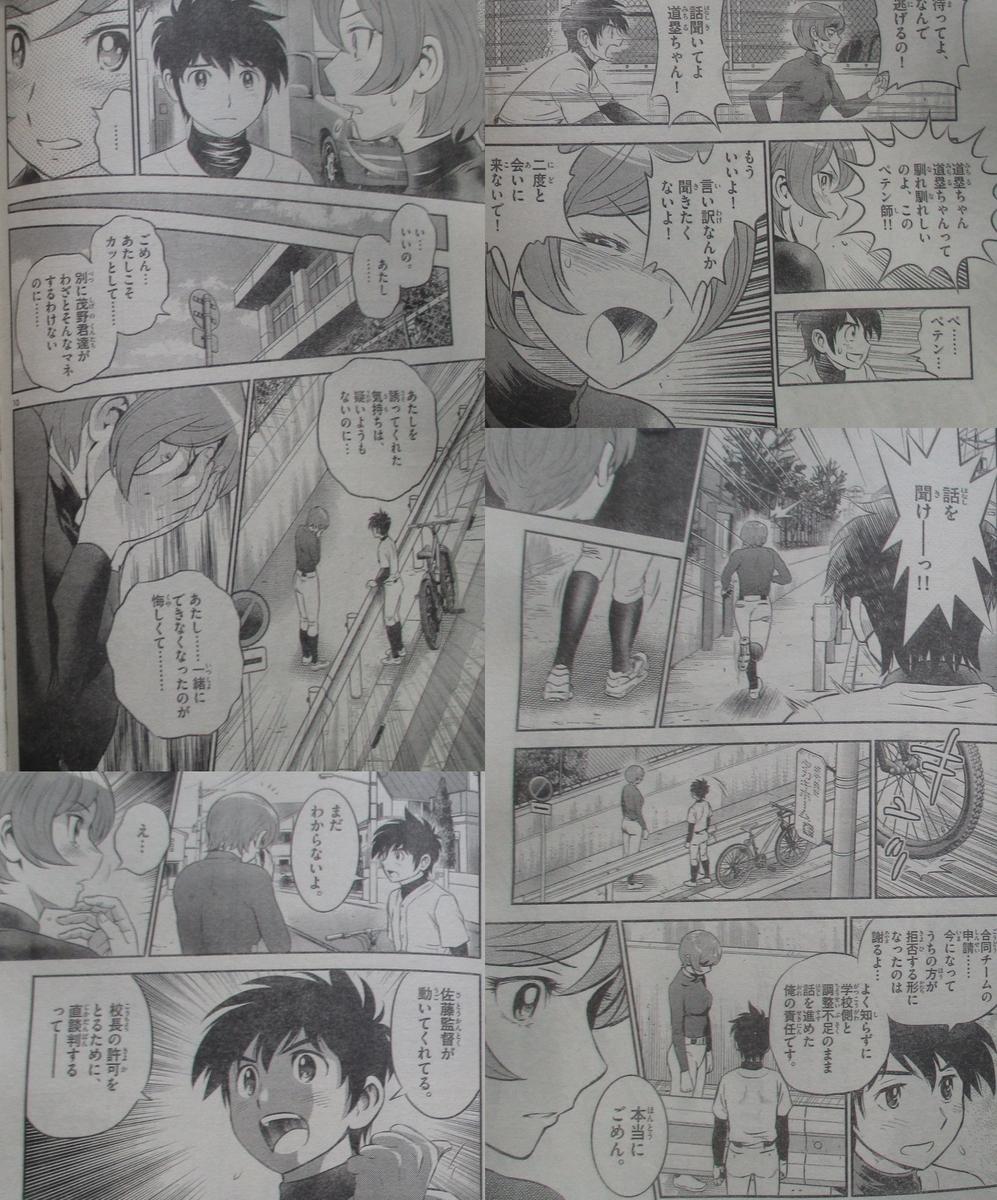 f:id:ayafumi-rennzaki:20201009144139j:plain