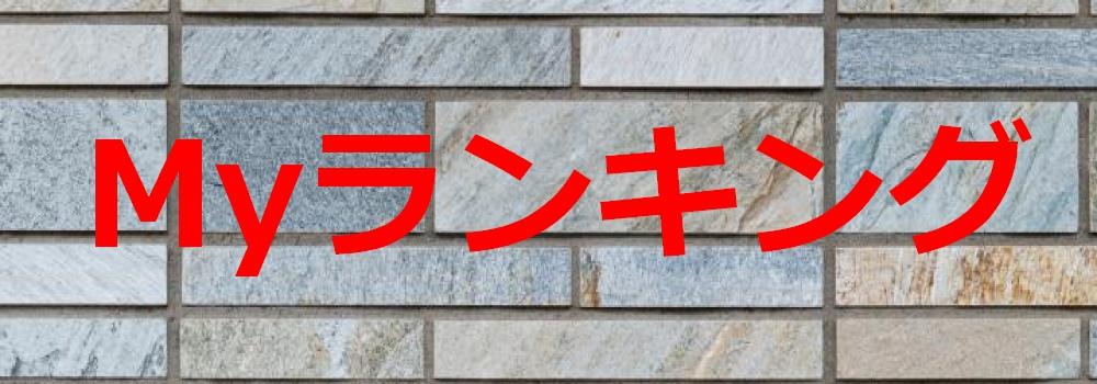 f:id:ayafumi-rennzaki:20201106085900j:plain