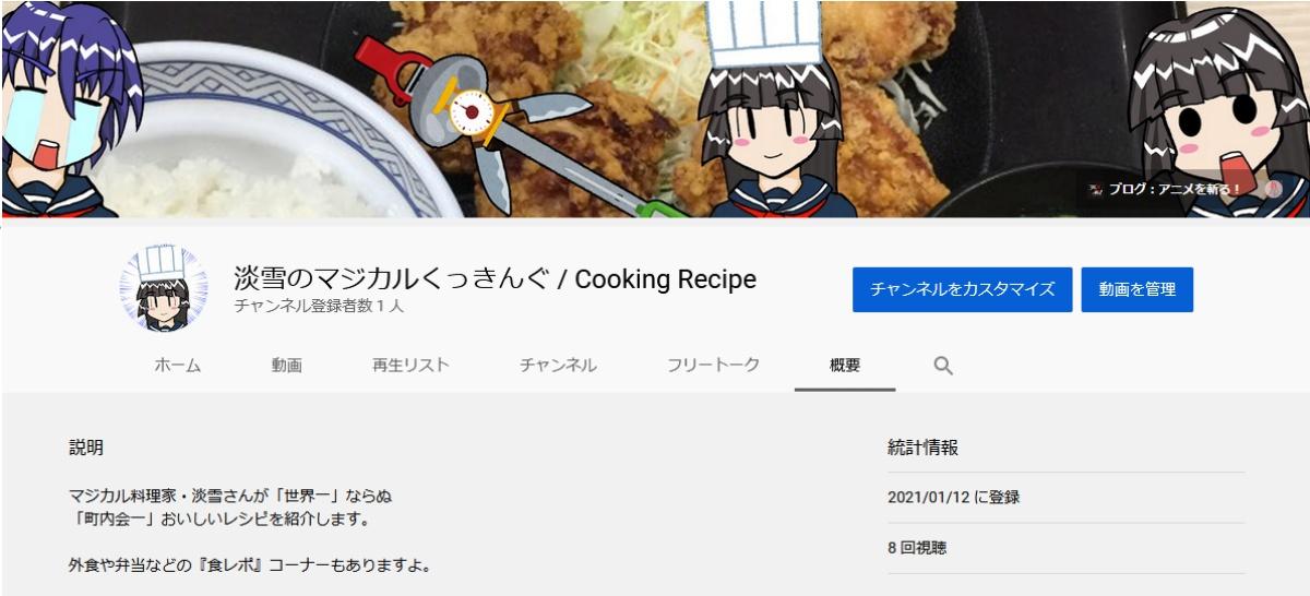 f:id:ayafumi-rennzaki:20210128061436j:plain