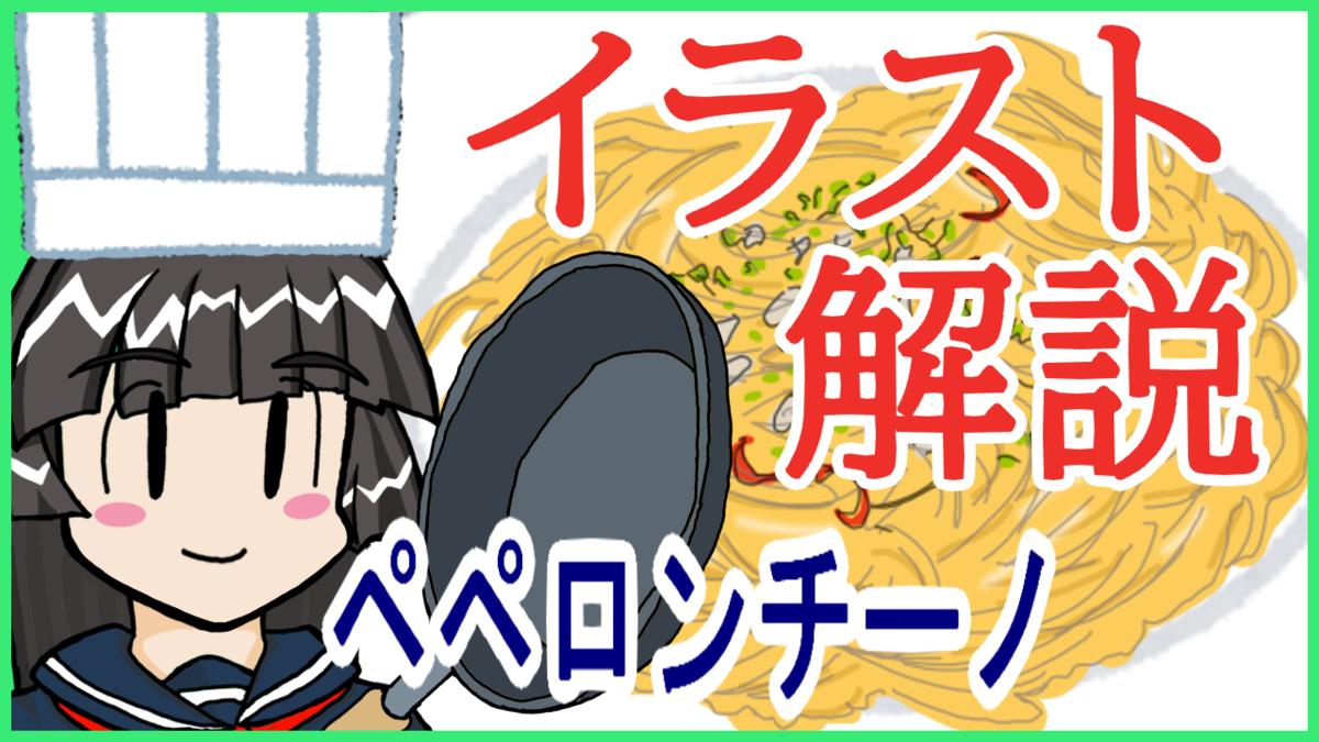 f:id:ayafumi-rennzaki:20210208215735p:plain