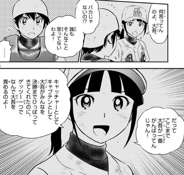 f:id:ayafumi-rennzaki:20210223210336j:plain
