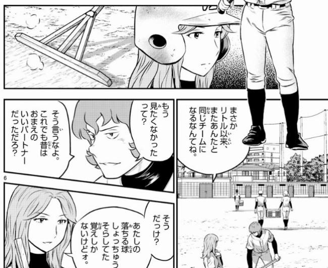 f:id:ayafumi-rennzaki:20210414190118j:plain