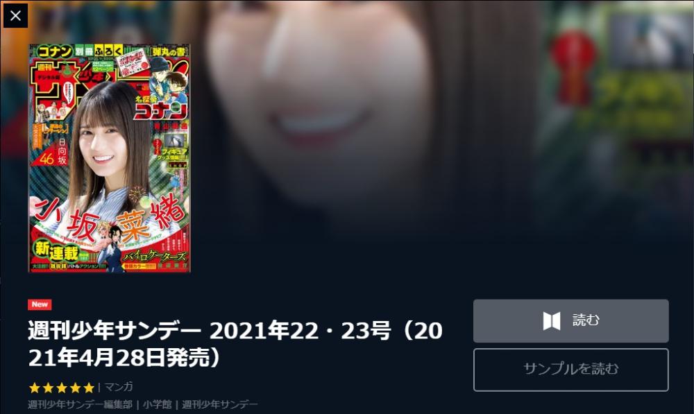 f:id:ayafumi-rennzaki:20210428113731j:plain