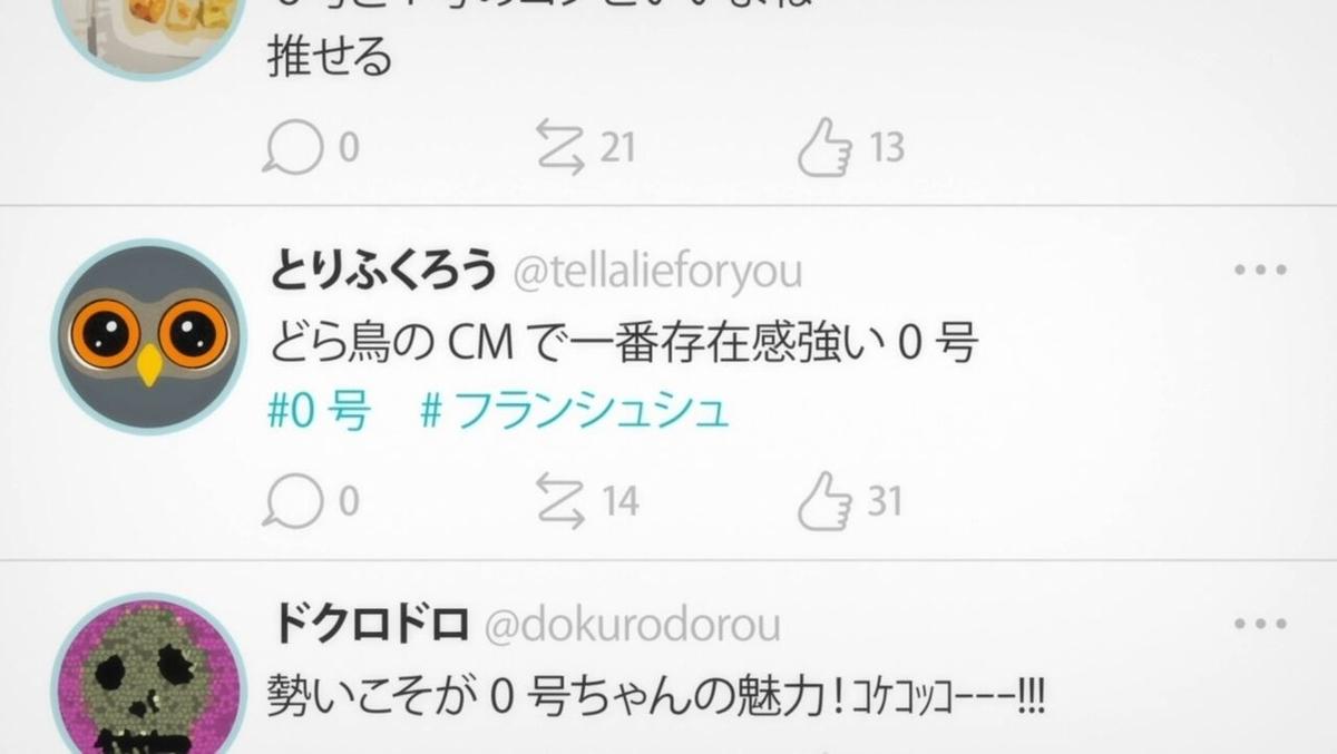 f:id:ayafumi-rennzaki:20210515212613j:plain