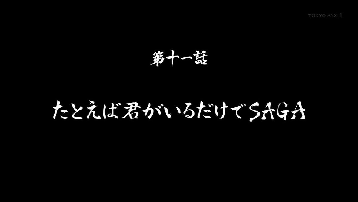 f:id:ayafumi-rennzaki:20210619222138j:plain