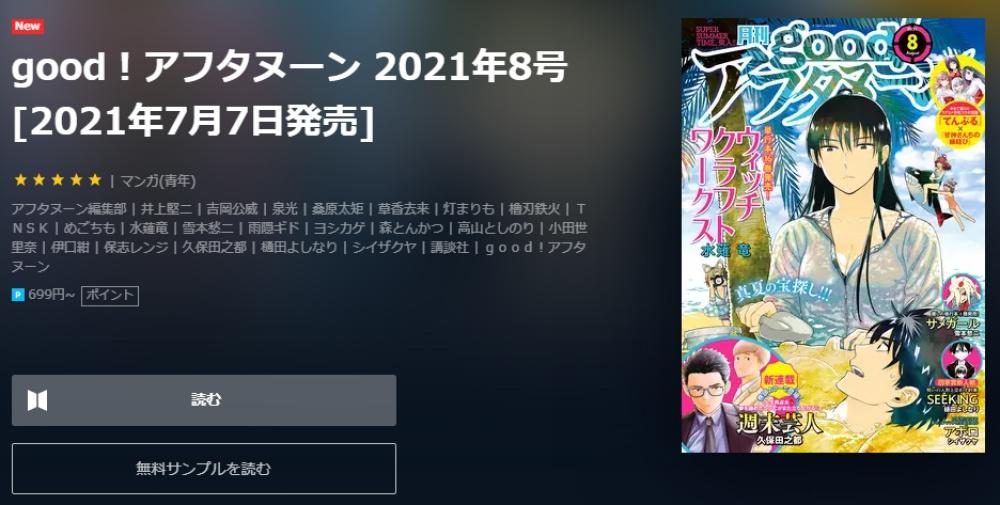 f:id:ayafumi-rennzaki:20210707203037j:plain