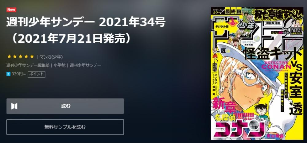 f:id:ayafumi-rennzaki:20210721194437j:plain